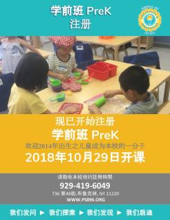 PS896 PREK Flyer_Chinese